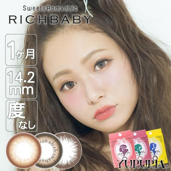 リッチベイビーマンスリー 1箱2枚 (メール便送料...
