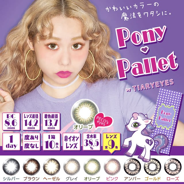 ポニーパレット by ティアリーアイズ 1箱10枚(メ...