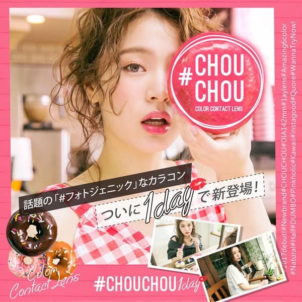 #CHOUCHOU 1day 1箱10枚 (チュチュワンデー)  【...