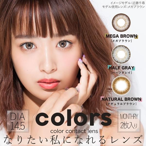 カラーズ colors 1箱2枚 カラコン マンスリー  (...