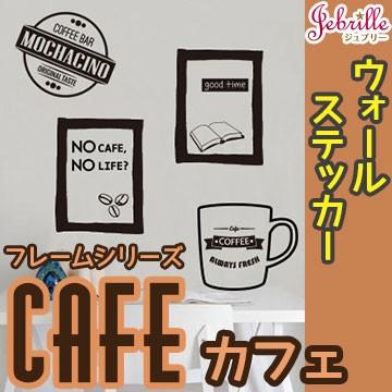 【ウォールステッカー】カフェ フレーム 北欧 CAF...