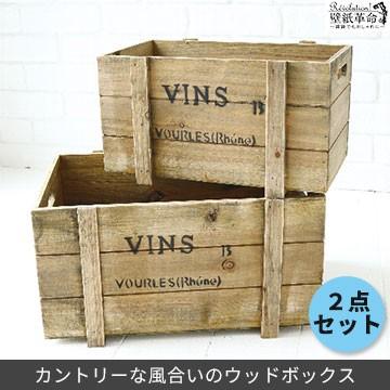 収納ボックス【ガーデン ウッド ボックス L2点セ...