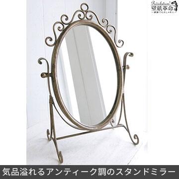 鏡【メリダ スタンド ミラー】卓上  スタンド  ア...