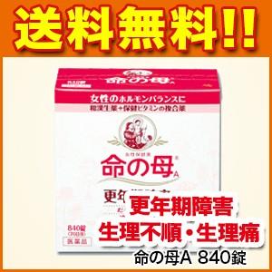 【更年期障害】命の母A 840錠 【第2類医薬品】【...