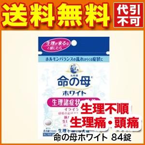 【生理不順】命の母ホワイト 84錠【第2類医薬品】...