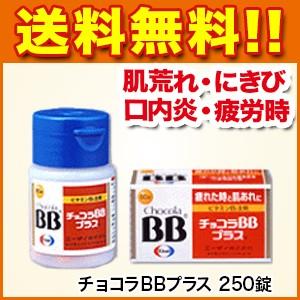 【肌荒れ】チョコラBBプラス 250錠  [肌あれ/にき...