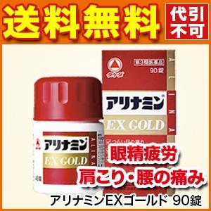 【目の疲れ】アリナミンEXゴールド 90錠 【第3類...