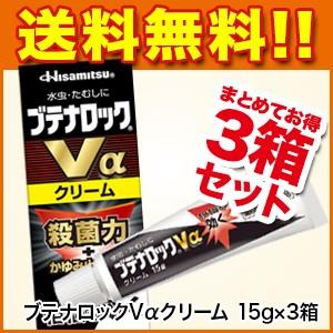 【水虫薬】ブテナロックVαクリーム 15g×3箱セッ...