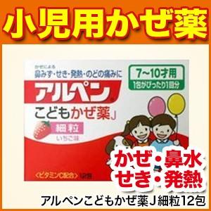 【風邪薬】アルペンこどもかぜ薬J細粒12包【指定...