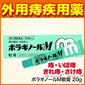 【痔の薬】ボラギノールM軟膏 20g【痔/いぼ痔/き...