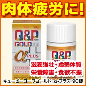 【滋養強壮】キューピーコーワゴールド α-プラス...