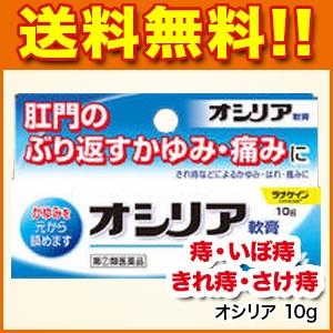 【肛門のかゆみ】オシリア 10g【指定第2類医薬品...