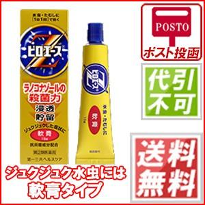 【水虫薬】ピロエースZ軟膏15g[水虫/水虫薬/...