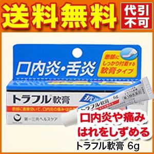【口内炎】トラフル軟膏 6g[口内炎、舌炎、塗り...