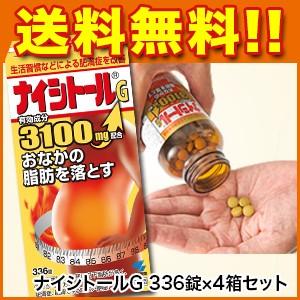 【肥満症】ナイシトールG 336錠【第2類医薬品】【...