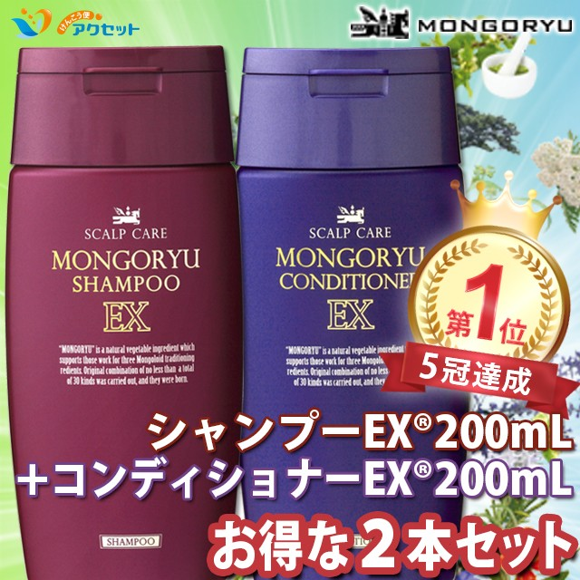モンゴ流シャンプーex 200ml+コンディショナーex...
