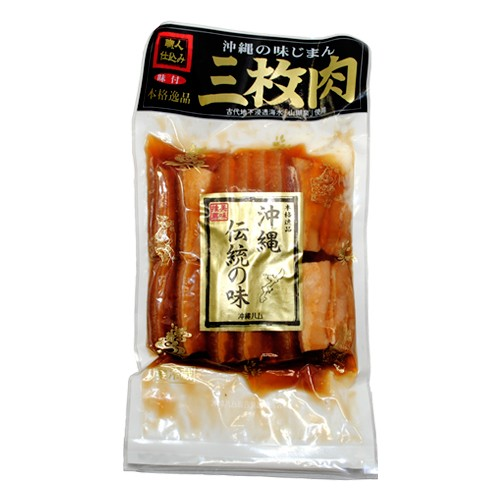 職人仕込三枚肉 沖縄伝統の味 500g 沖縄土産 B...