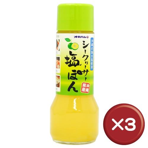 シークヮーサー塩ぽん 3本セット|沖縄土産|鍋[...