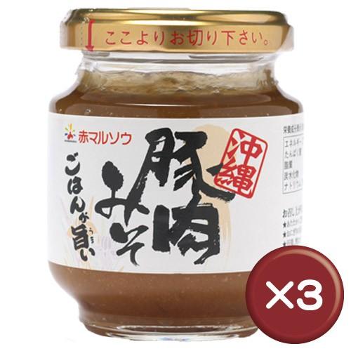沖縄豚肉みそ ご飯が旨い 3個セット 取り寄せ ...