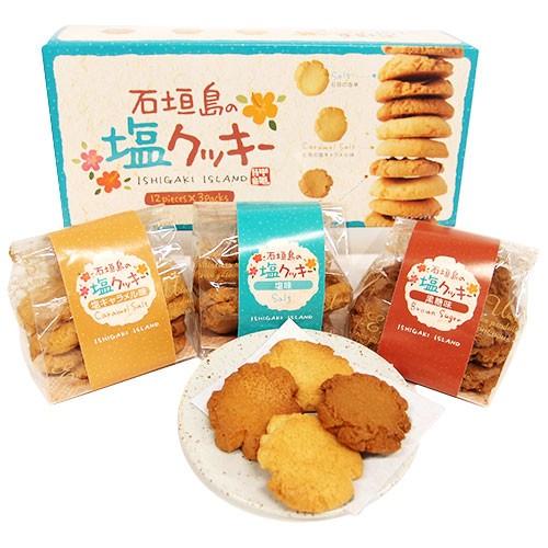 石垣島の塩クッキー 36個入ミネラル|沖縄土産|...