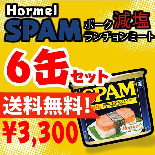 【送料無料】減塩スパム(SPAM)・ポークランチョ...