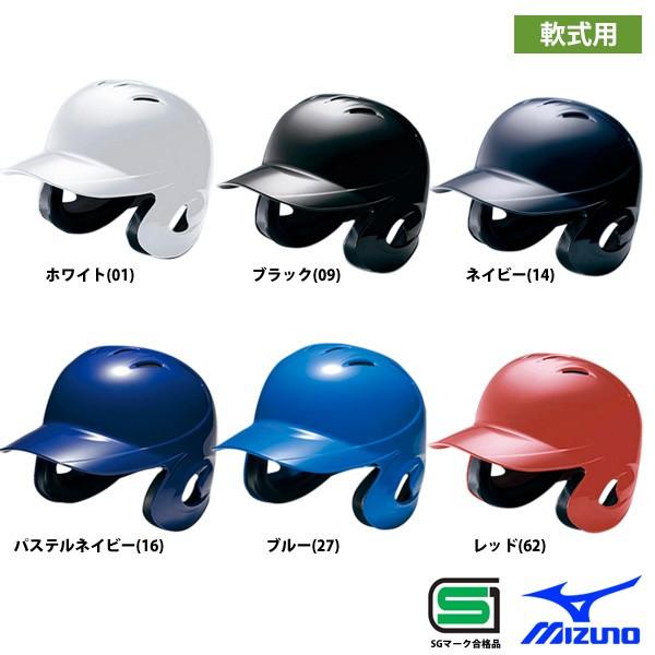 ミズノ 軟式 ヘルメット 両耳 打者用 野球用 1DJH...