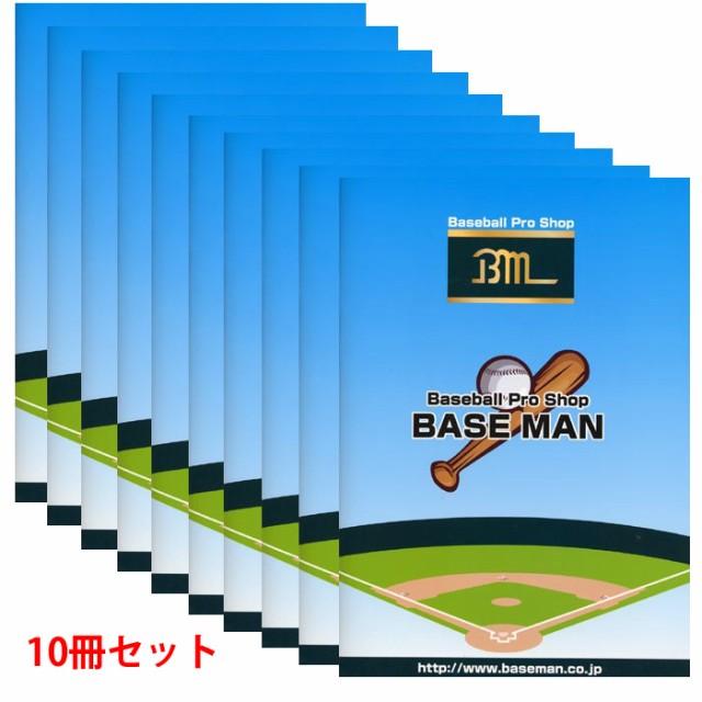 即日出荷 BMオリジナル 野球ノート 10冊セット B5...