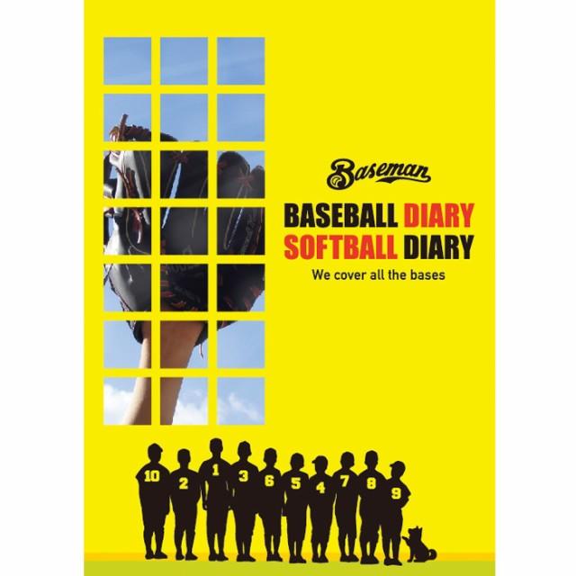 即日出荷 ベースマン BM 野球ノート 教育 小学校 ...