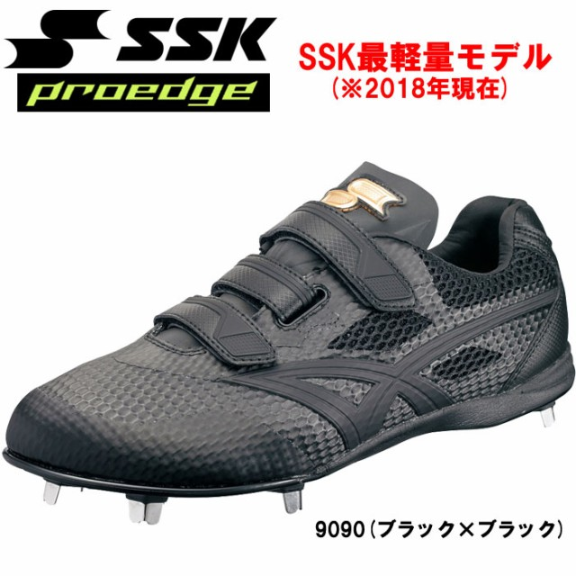 即日出荷 SSK エスエスケイ proedge 野球 スパイ...