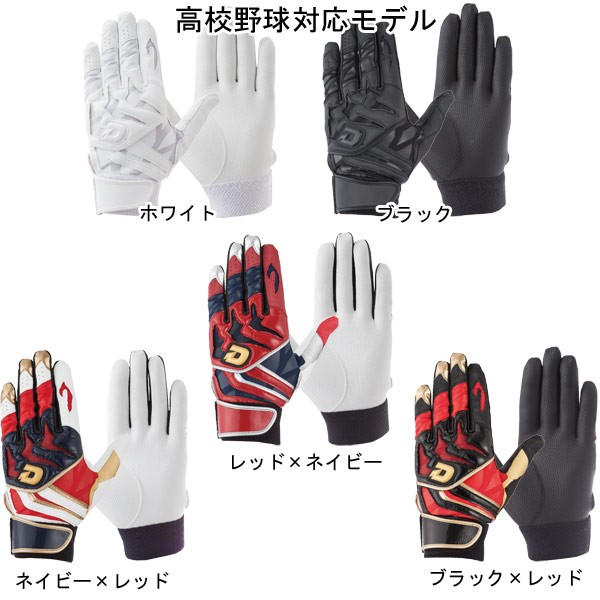 ディマリニ ウイルソン 両手組 バッティング手袋 ...