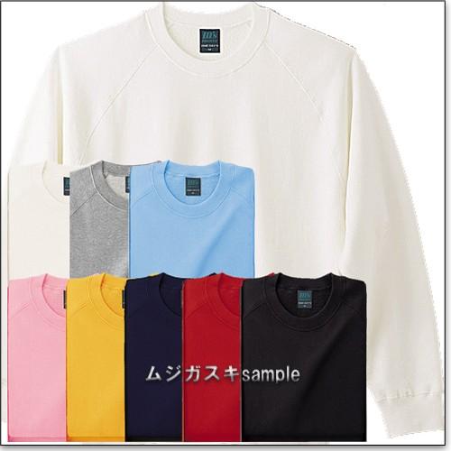 スウェット (裏毛) 3L-5L/白黒紺赤黄色ピンク水...