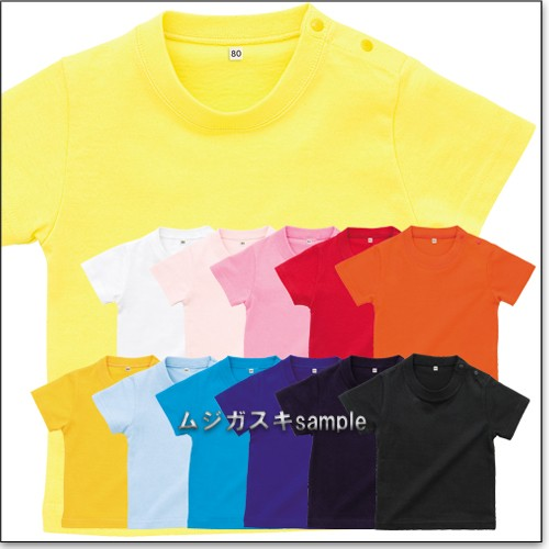Printstar  ベビー Tシャツ70cm 80cm 90cm/白/...