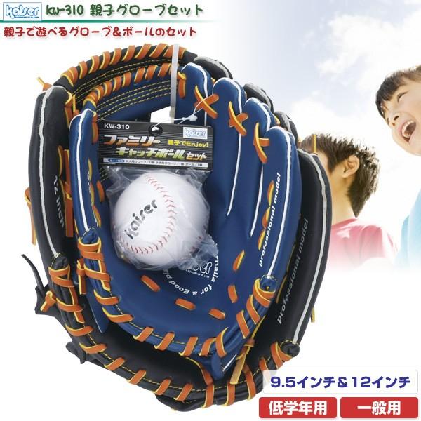 kaiser 親子グローブセット/KW-310/野球グローブ...