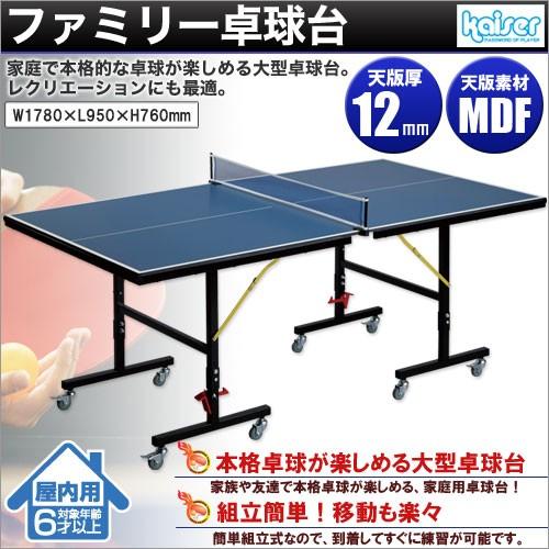 kaiser ファミリー卓球台/KW-375/卓球台、ピンポン台、家庭用、レクリエーション、ファミリー、大人用、スポーツ、卓球台、折りたたみ、
