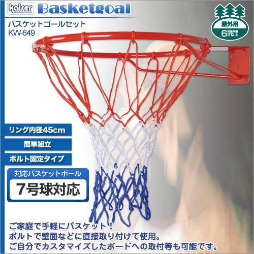 kaiser バスケットゴールセット/KW-649/バスケッ...