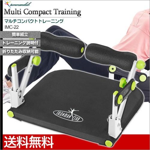 鉄人倶楽部 マルチコンパクトトレーニング/IMC-22...