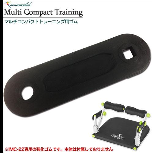 鉄人倶楽部 マルチコンパクトトレーニング用替え...