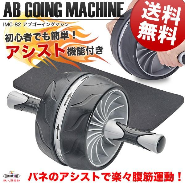 鉄人倶楽部 アブゴーイングマシン/IMC-82/腹筋ロ...