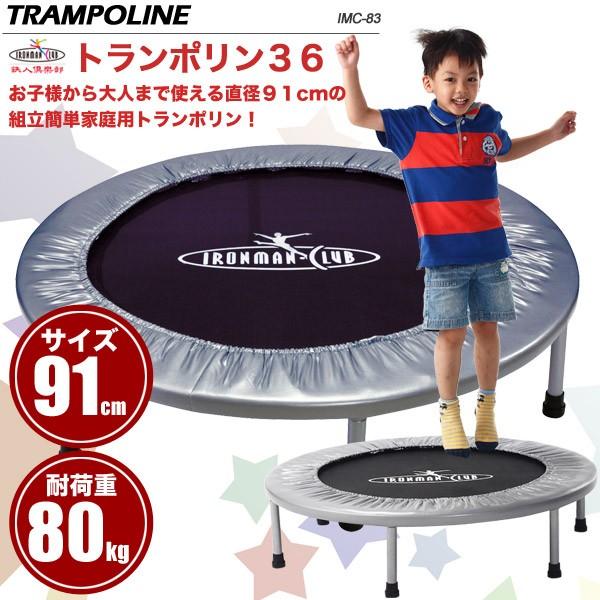 鉄人倶楽部 トランポリン36/IMC-83/トランポリン...