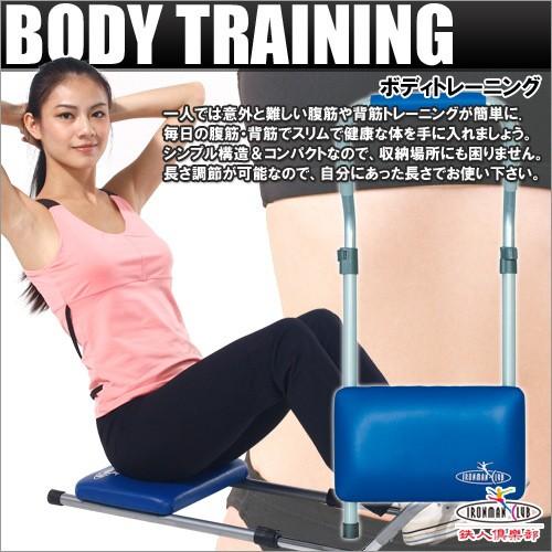 鉄人倶楽部 ボディトレーニング/IMC-99/腹筋器具...