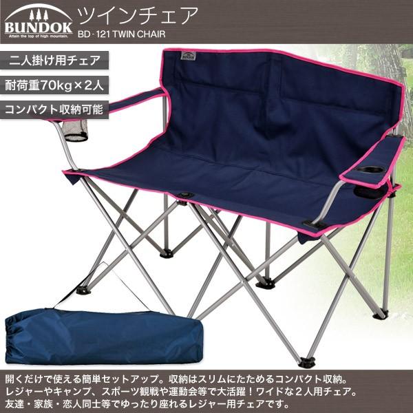 【全品ポイント5倍】BUNDOK ツインチェア/BD-121...