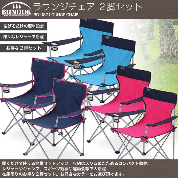 【BUNDOK ラウンジチェア 2脚セット/BD-187ST/チ...