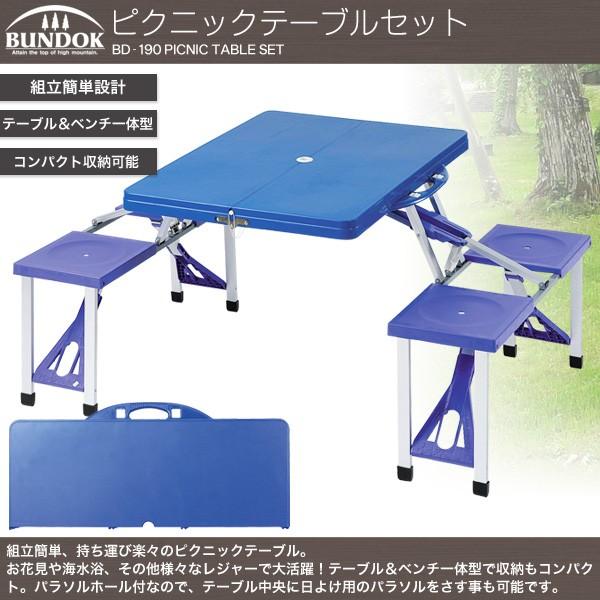 【送料無料】BUNDOK ピクニックテーブルセット/BD...