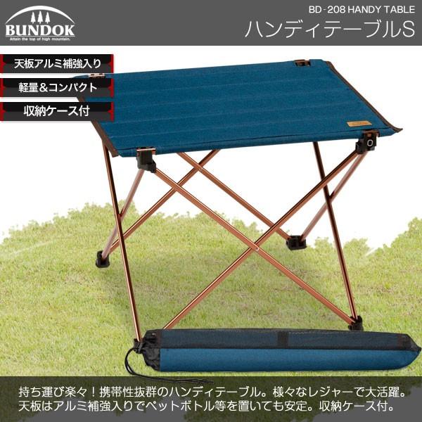 【送料無料】BUNDOK ハンディテーブルS/BD-208/レ...