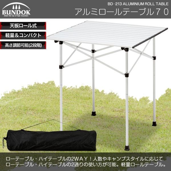 【送料無料】BUNDOK アルミロールテーブル70/BD-2...