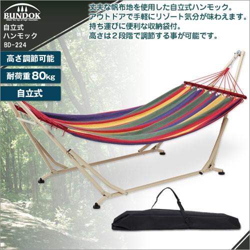 【全品ポイント5倍】BUNDOK 自立式ハンモック/BD...