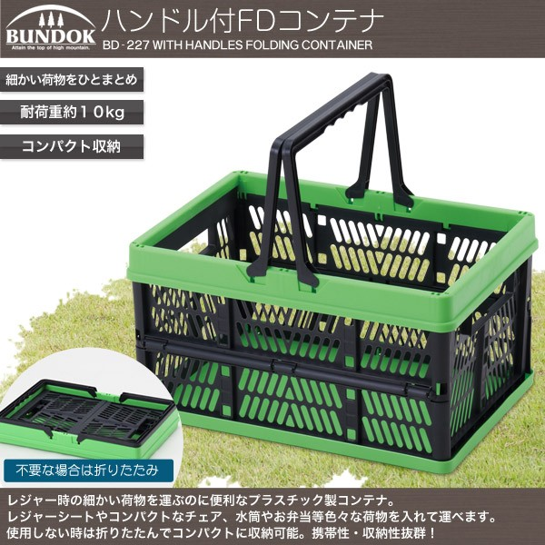 BUNDOK ハンドル付FDコンテナ/BD-227/コンテナ、...