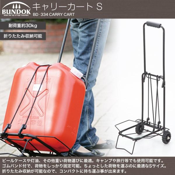 【送料無料】BUNDOK キャリーカートS/BD-334/キ...