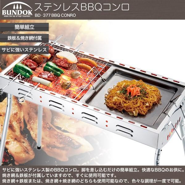 【BUNDOK ステンレスバーベキューコンロ/BD-377/...
