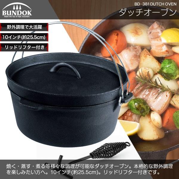 【送料無料】BUNDOK ダッチオーブン/BD-381/ダッ...